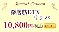 深層筋DTXリンパ